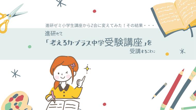 受験 進 研 講座 中学 ゼミ